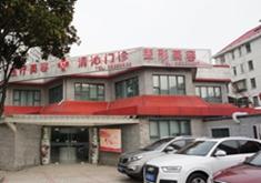 上海清沁医疗美容医院