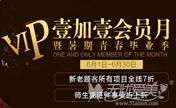 宁波VIP壹加壹会员月 2000积分即可换购水光针还有3980元礼包