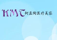 襄阳柯孟陶医疗美容诊所