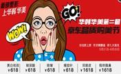 长沙华韩华美第二届京东品质购美节 祛斑除皱瘦脸统统618元