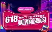 """中山爱思特整形怎么样?618电商节优惠""""祛痣6.18祛痘61.8"""""""