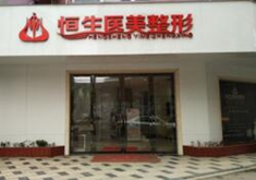 萍乡恒生医疗美容诊所