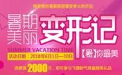 锦州锦美暑期整形整形特惠开启 假体隆鼻1680元还有名医坐诊