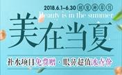 2018苏州维多利亚6月初夏补水项目免费赠 点痣8.8祛痘88