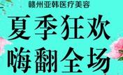 赣州亚韩毕业季整形优惠 1679元让你拥有韩式双眼皮+小V脸