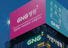 韩国GNG整形外科
