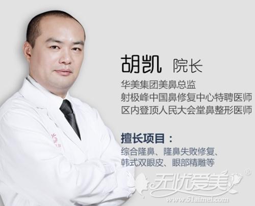 胡凯 南宁华美整形医院业务院长