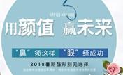 太原华美2018暑期整形优惠全线项目8.6折 双眼皮680祛痘999