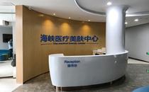 福州海峡整形医院2楼皮肤科