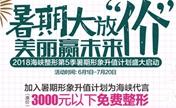 福州海峡2018暑期特惠 沸腾沟美胸定制19800元还有专家团亲诊
