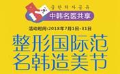 广州名韩7月毕业礼 韩式隆鼻4500元还有砸金蛋和集攒好礼