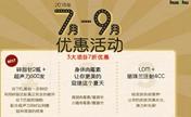 韩国hus-hu夏季整形特惠来袭 3大人气项目7折优惠