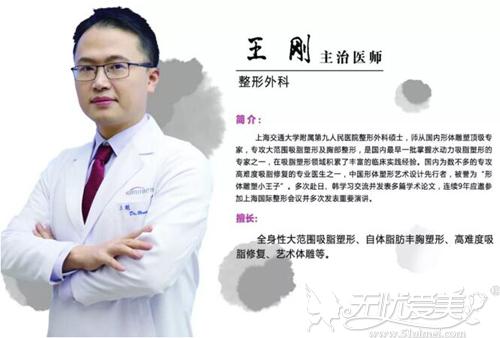 上海喜美整形医生王刚
