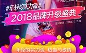 上海华美2018品牌升级盛典 王荣锡专家自体脂肪隆胸36000元