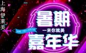 上海伊莱美2018年暑期整形优惠开启 鼻综合手术仅需17600元