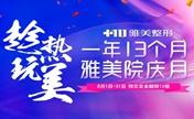 长沙雅美13周年优惠 7月盛大开启