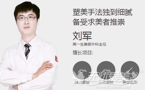 刘军 西安高一生美眼专家
