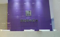 广州展超丽格整形医院前台