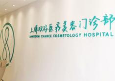 上海双孖医疗美容门诊部