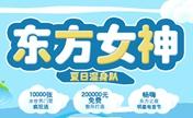 郑州东方7月整形优惠品牌假体隆鼻2980元 还有郑东学亲诊