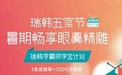 海南瑞韩暑期眼鼻精雕优惠 1张成绩单=2000元现金