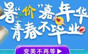 重庆五洲整形医院怎么样?暑期嘉年华999元可自选3个项目