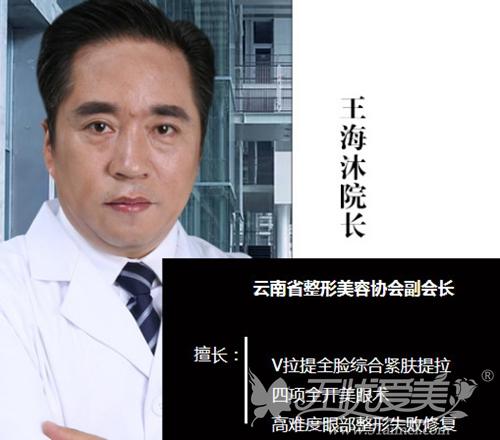 王海沐 昆明王的整形医院医生