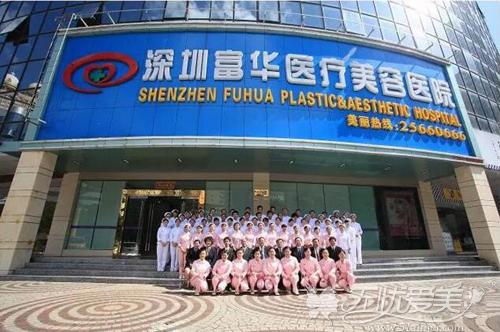 深圳富华整形外观环境