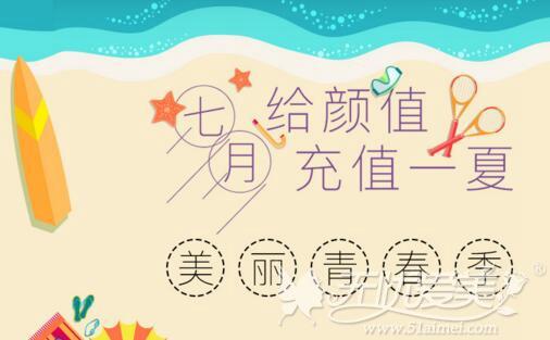 深圳春天7月整形优惠