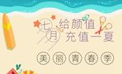 深圳春天7月优惠给你颜值充值 除皱只需680元