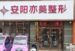 安阳亦美医疗美容诊所