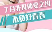 7月深圳非凡仲夏整形优惠 优雅环境亲民价格让你不负好青春