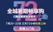 南京维多利亚整形7月20日-22日钜惠三天 20元可抵2000元