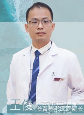 王俊 台州长青整形医院医生