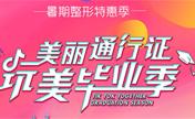 南京韩辰7月发放980元双眼皮美丽通行证 玩美毕业季看它的