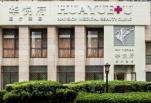 北京华悦府整形美容医院