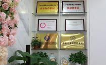 广州荔湾区人民医院整形荣誉展示