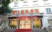 广州南方珠江医院整容大门