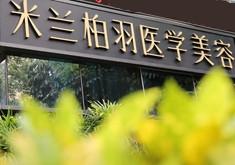 深圳米兰柏羽医学美容医院