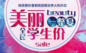 锦州锦美暑期美丽蝶变季 吸脂单部位1280元还有专家团队亲诊
