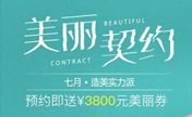 深圳非凡7月造美三重礼 暑期特惠专场100元抵用1000元