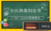 广州广大2018暑期整形优惠 小清新双眼皮1980元还有师生好礼