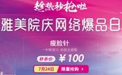 衡阳雅美13周年院庆优惠 130个爆品项目冰点价13元起