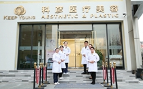 北京科彦整形医院大门