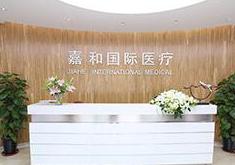 北京嘉和百旺医疗美容门诊部