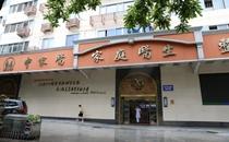 广州家庭医生医院大门