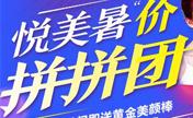 江苏南京施尔美8月整形来点不一样 两人拼团瘦脸针仅需680元
