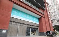广州军美整形医院大门