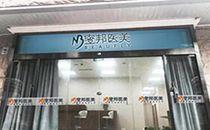 北京蜜邦美容整形诊所大门