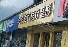 南京美约医疗美容诊所